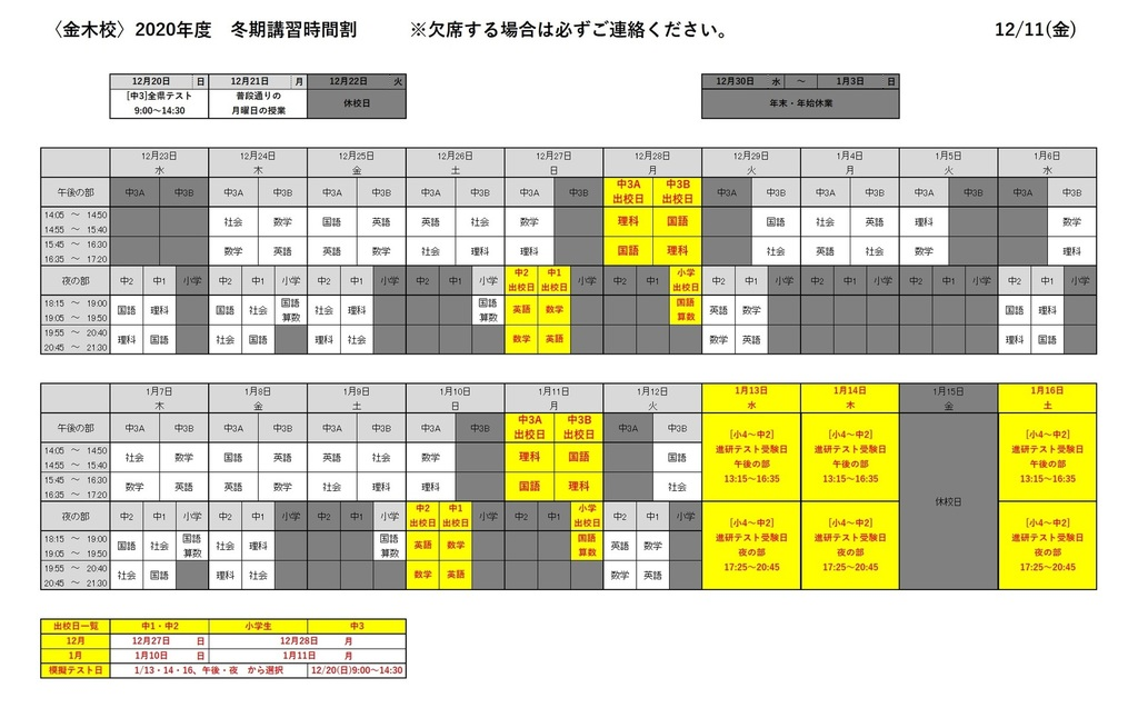 金木校2020冬期講習時間割.jpg